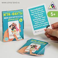 Игра-фанты «Идеи для фотосессии для всей семьи», 20 карт