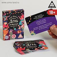 Игра-фанты «На день рождения коллеги», 20 карт