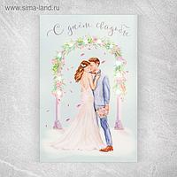 Открытка с гирляндой «С днем свадьбы», 14 х 21 х 0,3 см