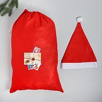 Карнавальный набор «Дед мороз с подарками», колпак, мешок