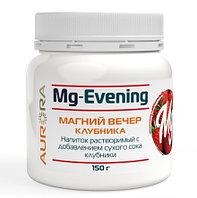 Магний-Вечер (Mg-Evening), Аврора, 150г.