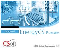 Право на использование программного обеспечения EnergyCS Режим v.5, cетевая лицензия, серверная част