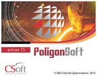 Право на использование программного обеспечения СКМ ЛП ПолигонСофт 2019.x Центробежное литье, сетева