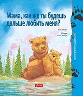 Мама, как же ты будешь дальше любить меня? Сказка 3-е издание.