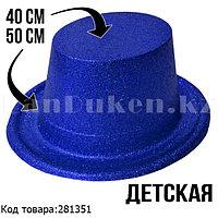 Шляпа карнавальная блестящая детская синяя