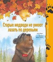 Старые медведи не умеют лазать по деревьям. Сказка. 2-е издание.