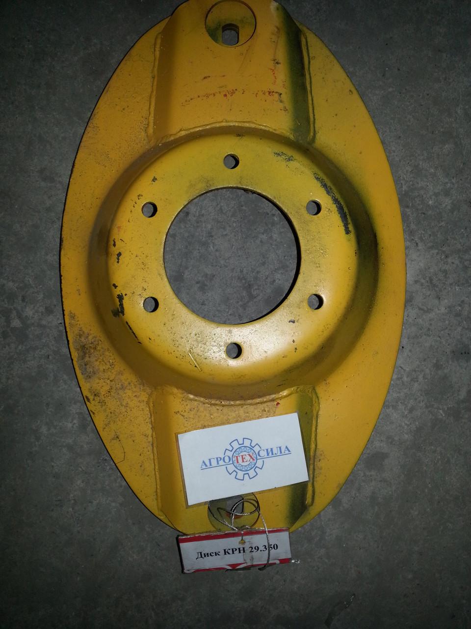 Диск ротора косилки КРН 29.350