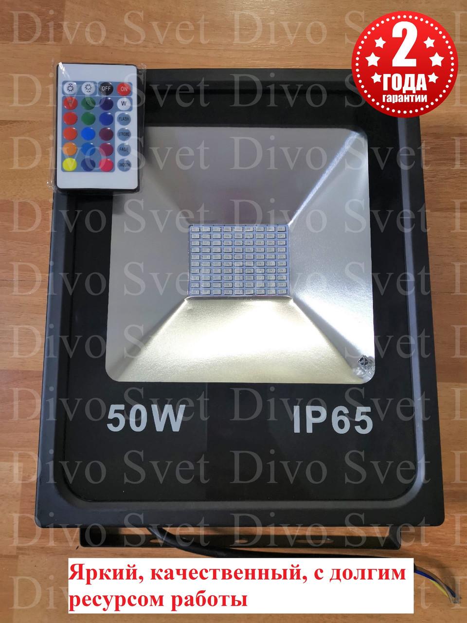 LED прожектор RGB 50W Оригинал. Цветные светодиодные прожекторы для подсветки РГБ 50 Вт, с пультом управления.