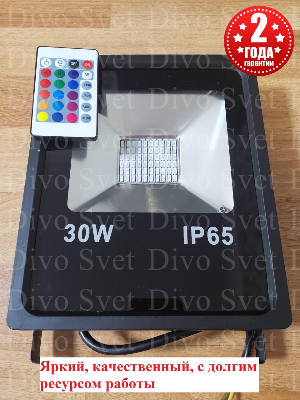 LED прожектор RGB 30W Оригинал. Цветные светодиодные прожекторы для подсветки РГБ 30 Вт, с пультом управления