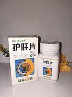 Пилюли для лечения печени  -Хуган, 100 табл.