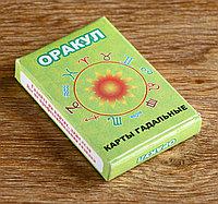 Карты  Оракул  гадальные, 33 листа