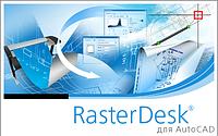 Право на использование программного обеспечения RasterDesk 18.x, сетевая лицензия, доп. место