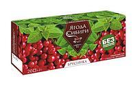 "Чайный напиток ""Брусника. Ягода Сибири"" 20 ф/п по 1,5 гр"