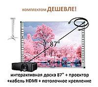 Интерактивный комплект - доска Intech 87 дюймов + проектор Optoma XGA, фото 1