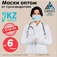 Маски медицинские 3-слойные от 6 тг (С сертификатом)