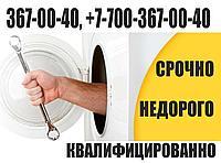 Срочный Недорогой Качественный ремонт стиральных машин в Алматы