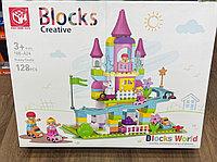Конструктор Blocks Creative 188-A24 128 деталей