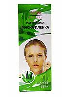 Натуральная маска-плёнка с Алоэ Вера (Peel off mask Aloe Vera, HABIBI Natural)