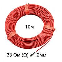 Нагревательный кабель 33 Ом 10 метров 2 мм тефлон 12k