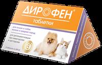 Дирофен антигельминтный препарат для кошек и собак на 5 кг 6 таб.Цена указана за 1 таблетку