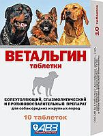 Ветальгин таблетки в качестве болеутоляющего,спазмолитического и противовоспалительного средства для собак