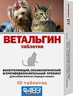 Ветальгин таблетки в качестве болеутоляющего и противовоспалительного средства для собак мелких пород и
