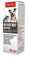 Фунгин Форте для лечения грибковых заболеваний кожи,экзем грибковой этиологии и себорейных дерматитов у кошек