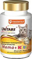 Unitabs Mama + Kitty Юнитабс Витамины для беременных и кормящих кошек и котят