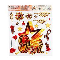 Наклейка виниловая «День победы», интерьерная, без клея, 30 х 35 см