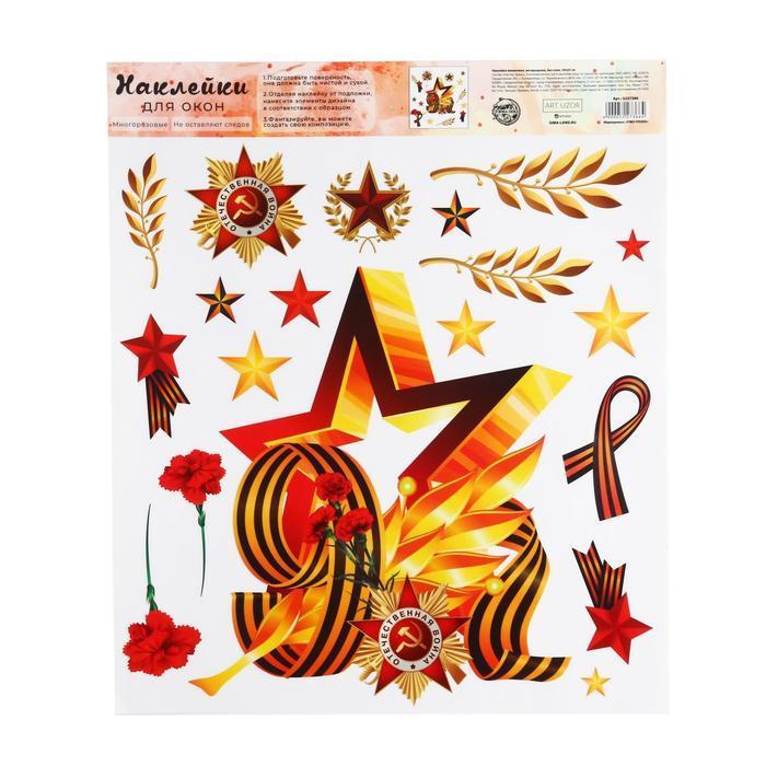 Наклейка виниловая «День победы», интерьерная, без клея, 30 х 35 см - фото 1