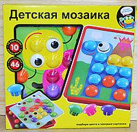 1221-2 Детская мозаика 10 картинок 46 кнопок 30*30