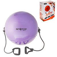 Мяч гимнастический с эспандером, 65 см.