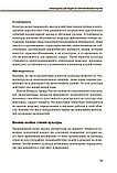 Коллектив авторов (HBR): Корпоративная культура, фото 10