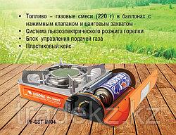 Плита настольная газовая СЛЕДОПЫТ - UltraEnergy PF-GST-IM04, керамическая горелка