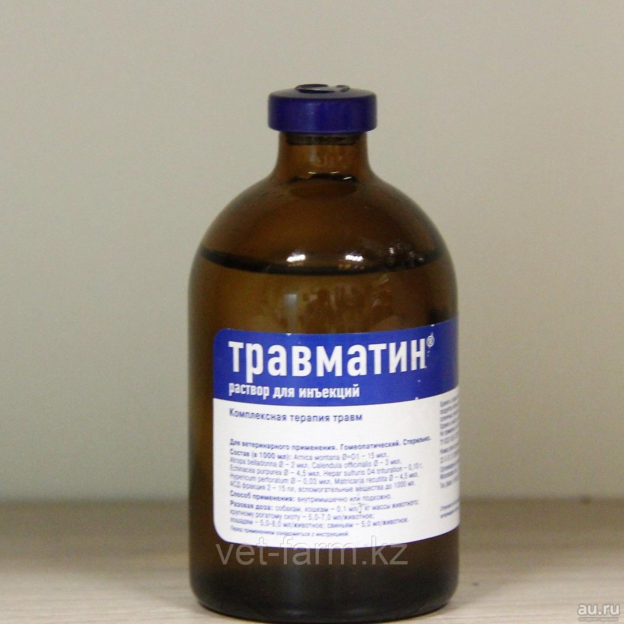 Травматин 100 ил раствор для инъекций