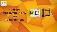 Кронштейн 14-42 для TV и монитора