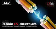 Право на использование программного обеспечения RChain CS Электрика v.18, сетевая лицензия, доп. мес