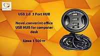 Настольный USB хаб 3 port