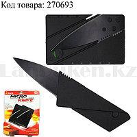 Складной нож кредитка Micro Knife 2 шт 14,4 см