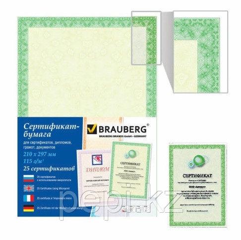 Бумага для сертификатов  Brauberg А4, 25 ЛИСТОВ