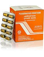 Пунарнавади кватам, AVS, 100 таб, почки, отеки, асцит, мочеполовая система