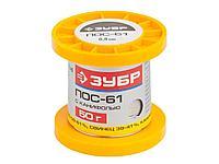 Припой для пайки ЗУБР 55450-050-08C, ПОС 61, трубка с канифолью, 50 г, 0,8 мм