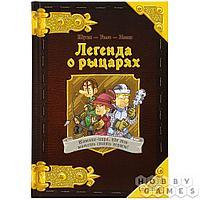 Легенда о рыцарях, арт. 717052