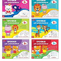 Прописи набор для дошкольников, 6 шт. по 16 стр., фото 1