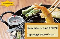 Механический термометр с щупом ( 30см ) биметаллический 0-300°С