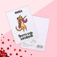Открытка на каждый день «Милая, просто будь королевой» гепард, 7.5 х 10 см 4579095