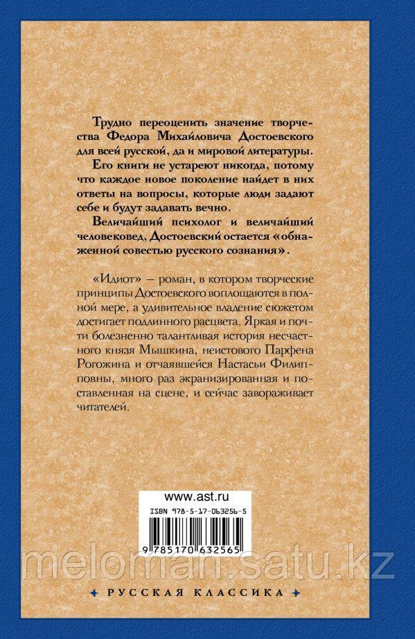 Достоевский Ф. М.: Идиот. Русская классика - фото 4