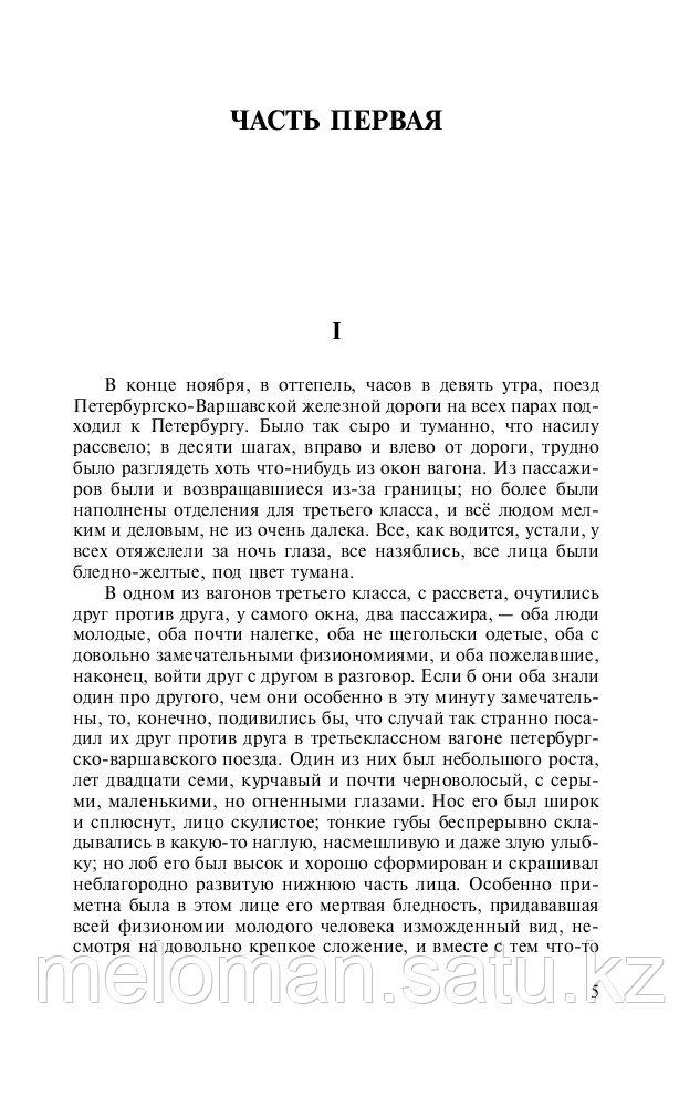 Достоевский Ф. М.: Идиот. Русская классика - фото 5