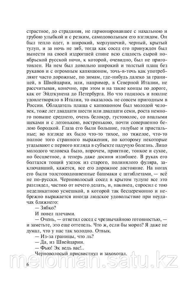 Достоевский Ф. М.: Идиот. Русская классика - фото 6