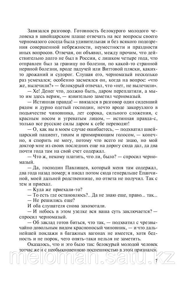 Достоевский Ф. М.: Идиот. Русская классика - фото 7